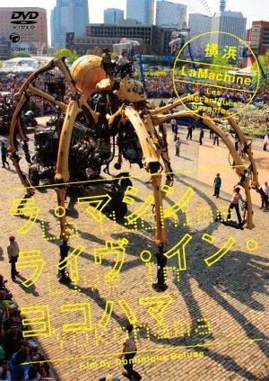 ラ・マシン 『ライヴ・イン・ヨコハマ』 、『博識な機械』クリップ集の上映会をします(ギャラリー)